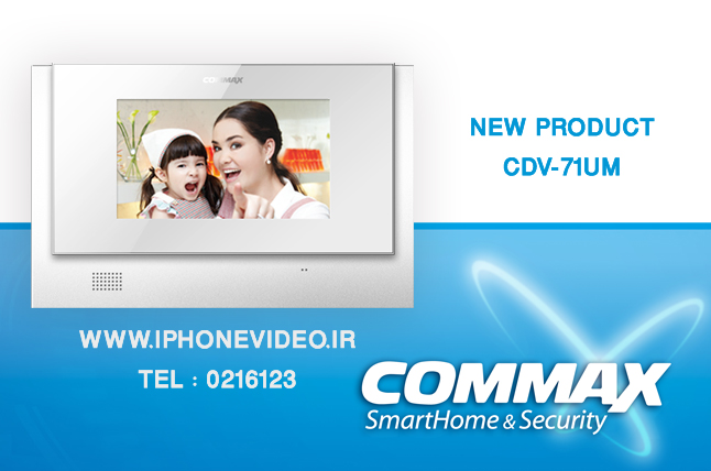 VIDEO DOOR PHONE COMMAX CDV-71UM